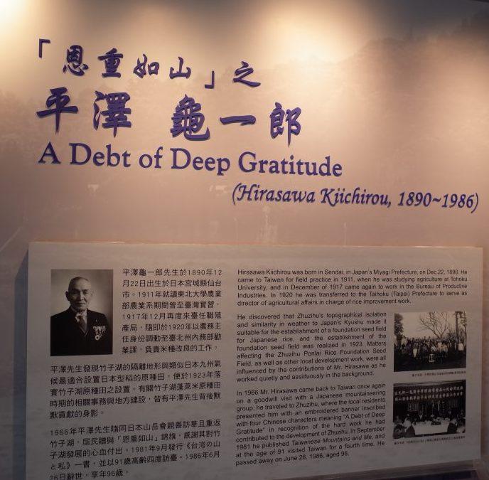 蓬莱米に見る日本の台湾統治-台湾訪問記1