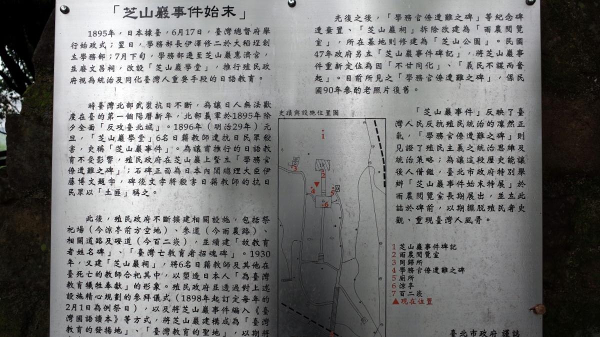 紆余曲折を経て六氏先生の精神を伝え続ける芝山巌-台湾訪問記4