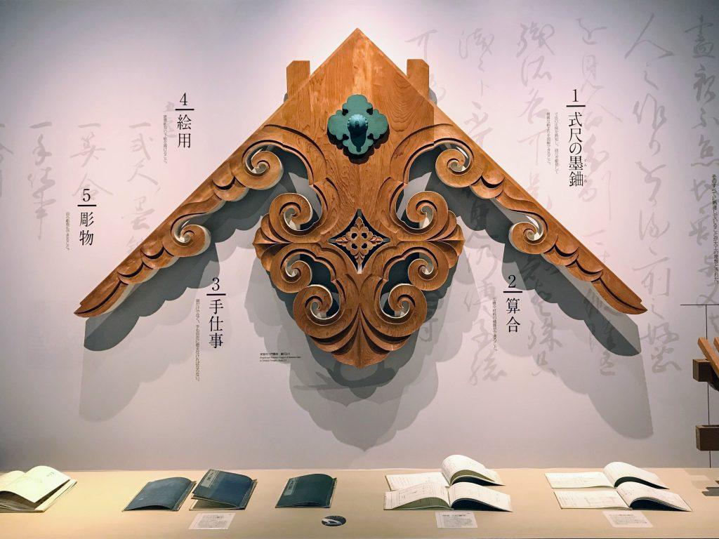 竹中大工道具館で最後の宮大工西岡棟梁の言葉に触れる