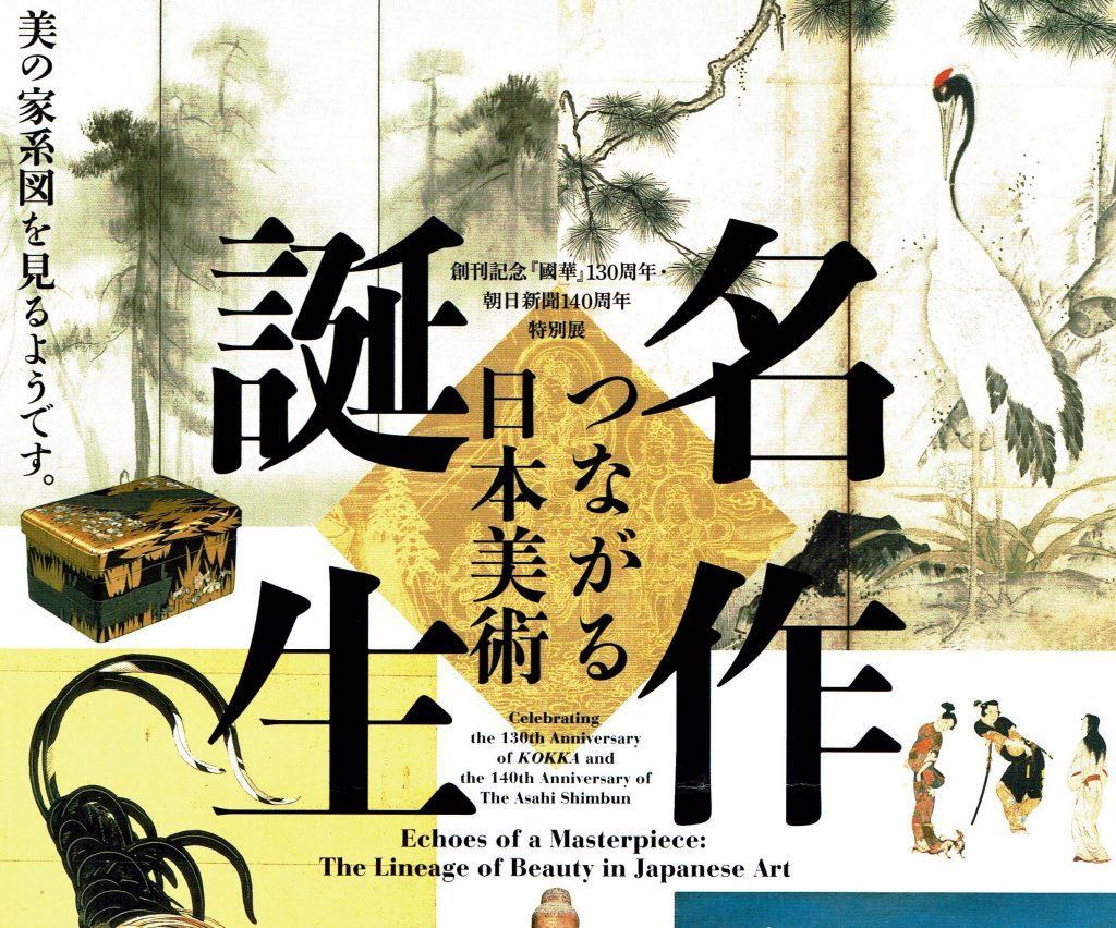 日本美術のつながりとモノづくりの大切なプロセス