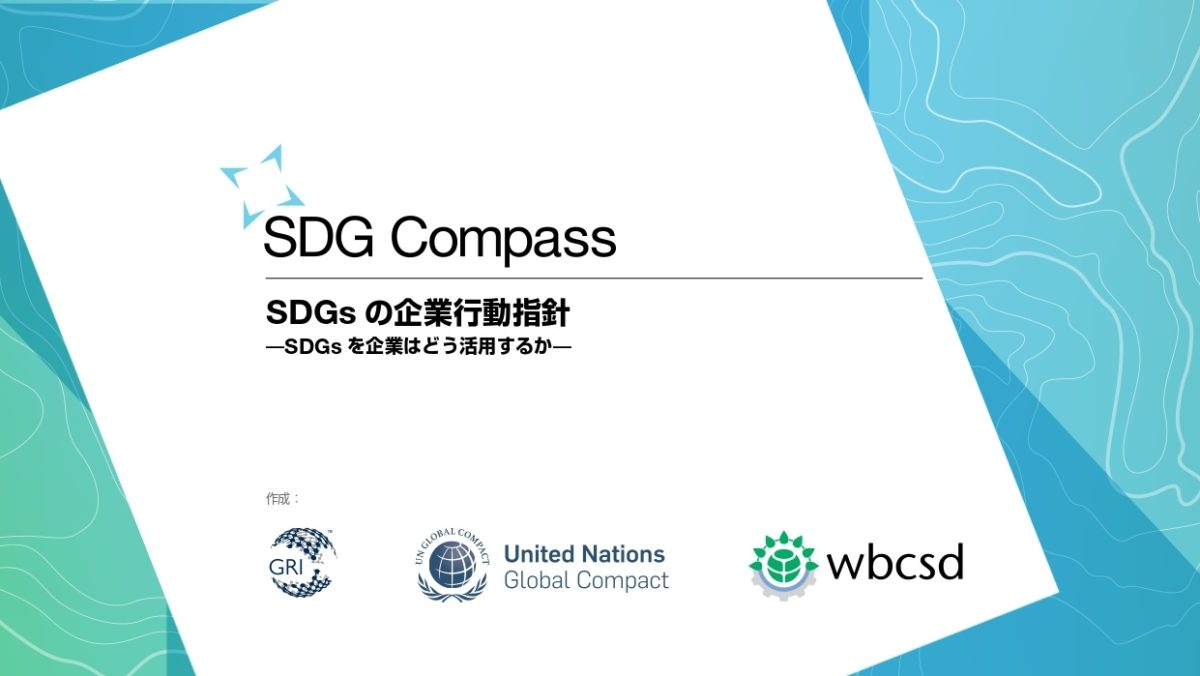 SDGsの企業行動指針-SDGコンパス