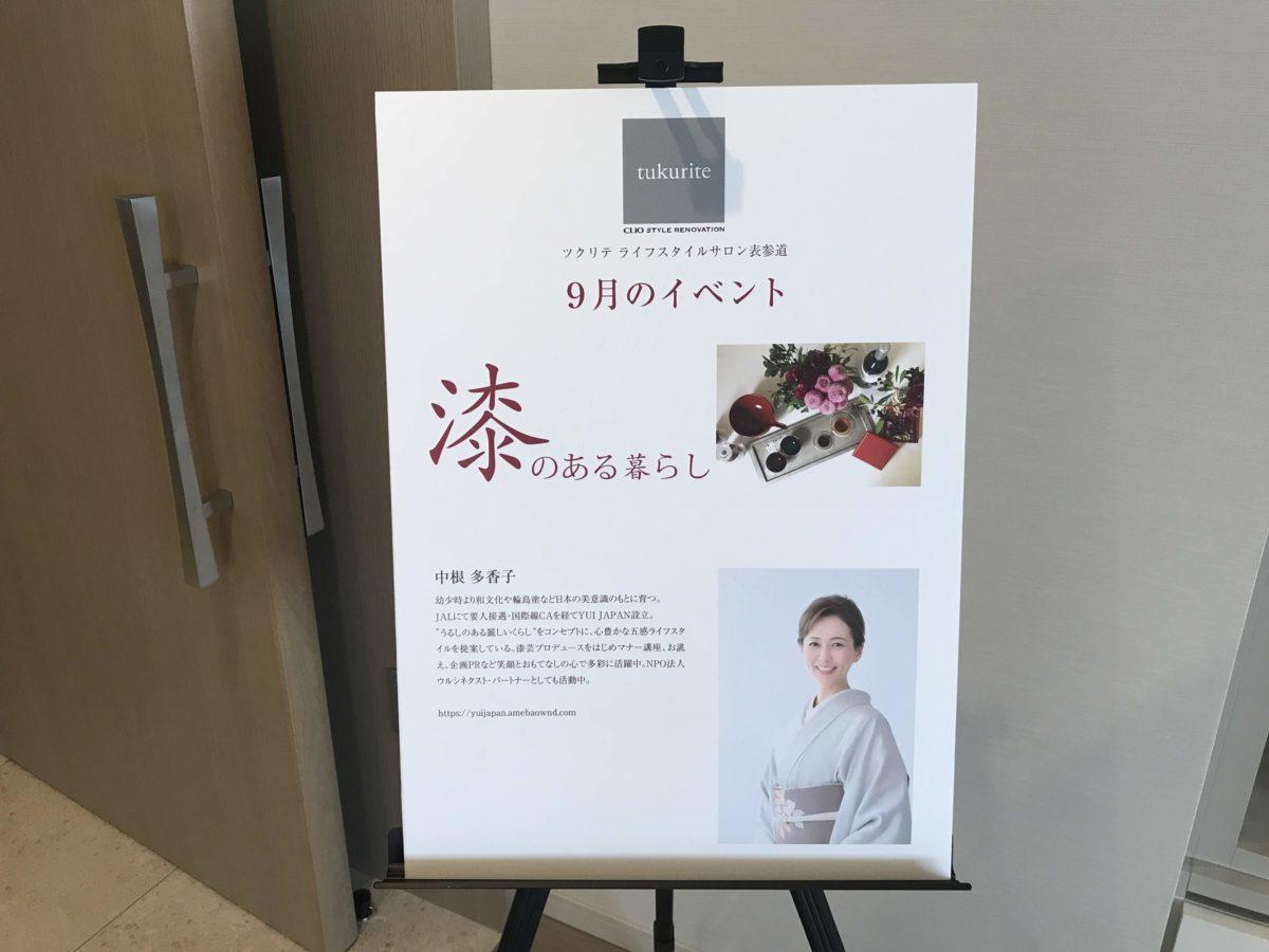 東京表参道で漆のワークショップを開催しました