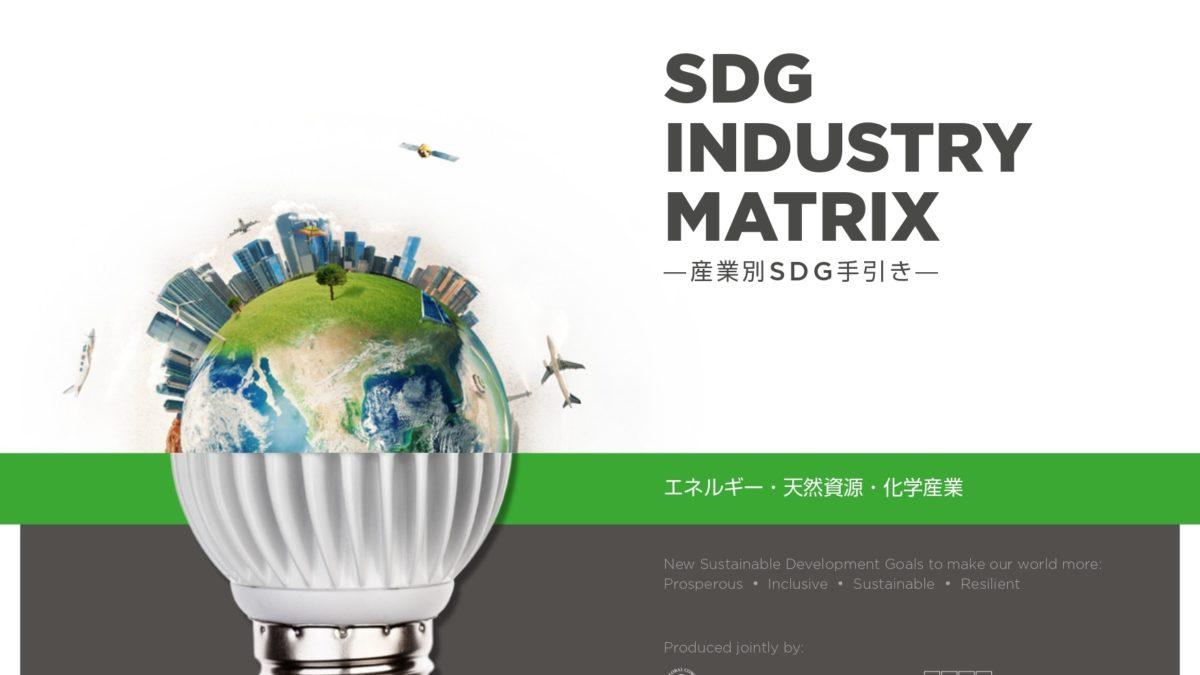 SDGsの産業別手引き-SDG Industry Matrix 日本語版