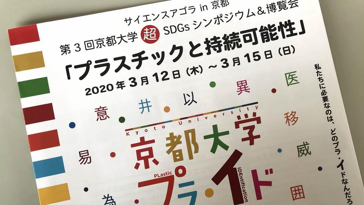 SDGs世界ランキング国内1位の京都大学のイベントに出展します