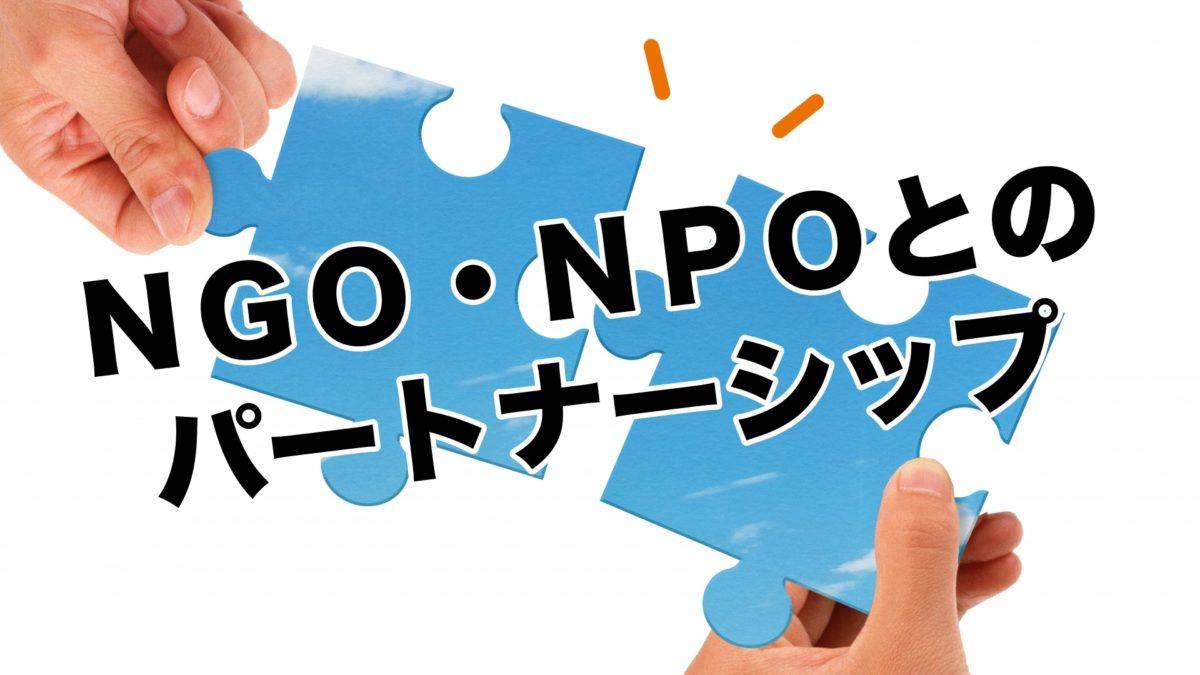 サステナビリティ経営はNGO/NPOとのパートナーシップで