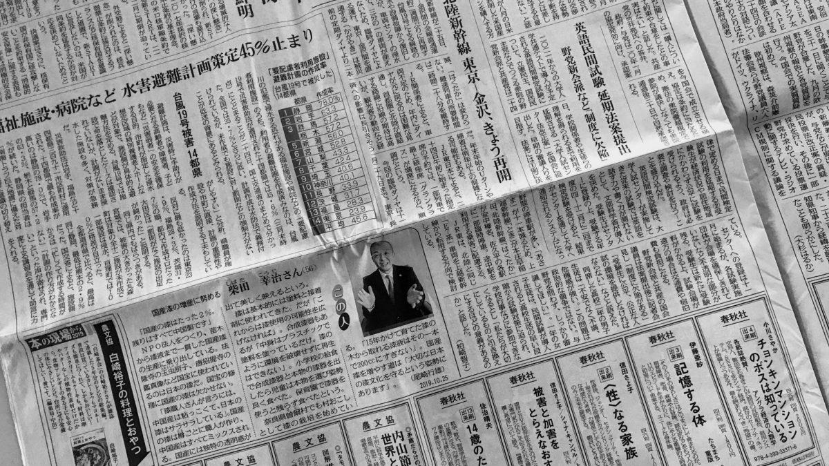 東京新聞 紙面で紹介いただきました