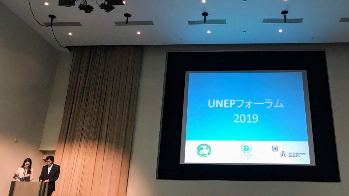 UNEPフォーラム2019-企業の社会対応力